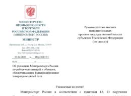 Минпромторг наводит порядок в перевозках (Письмо Минпромторга от 03.04.2020г. №МД-23185/15)
