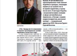 """Статья в Журнале """"Грузовое и пассажирское автохозяйство"""