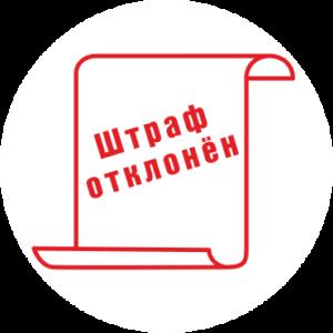 Оспаривание штрафов в грузоперевозках