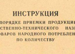 Копейка рубль бережет… а «Инструкция о приемке продукции» бережет тысячи рублей!