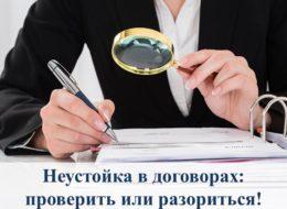 Неустойка в договорах: проверить или разориться!
