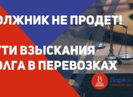 Должник не пройдет! Пути взыскания долга в перевозках