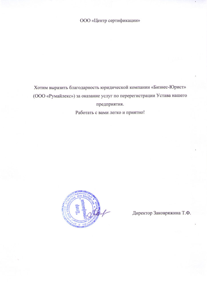 Отзыв Центра сертификации