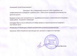 Отзыв ИП Афоничева В.Ю.