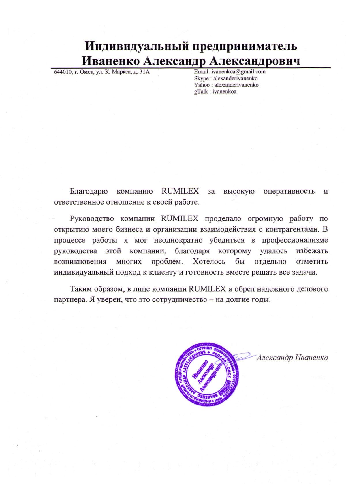 Отзыв ИП Александр Иваненко