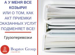 УМНАЯ РАБОТА С ДОЛЖНИКАМИ в Грузоперевозках. Диалог с юристом. май 2020
