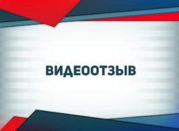 Видеоотзыв Сычёвых
