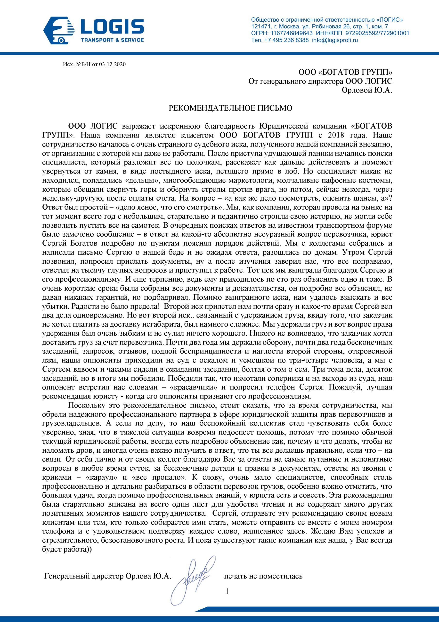 """Рекомендательное письмо ООО """"Логис"""""""